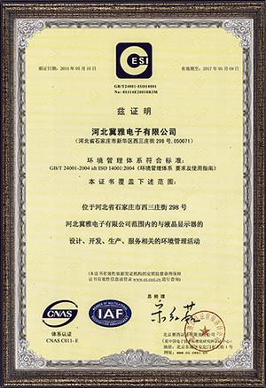 雷竞技雷竞技app苹果版通过14001认证