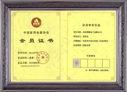 家电会员证书