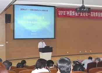 孙彦水代表雷竞技雷竞技app苹果版在大会演讲的现场